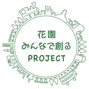 花園みんなで創るプロジェクト